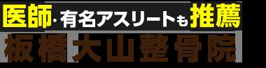 板橋区で整体なら「板橋大山整骨院」 ロゴ